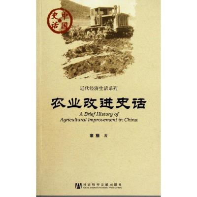 農業改進史話:代經濟生活系列