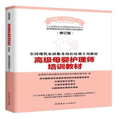 正版書籍 高級母嬰護理師培訓教材(修訂版) 9787500862352 工人出版社