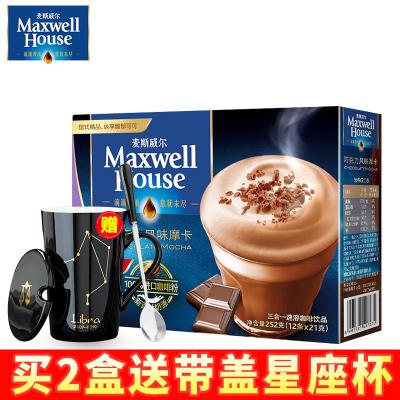 【买2送星座杯】麦斯威尔巧克力风味摩卡速溶咖啡三合一咖啡粉252g盒装