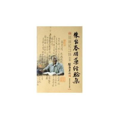 朱良春用藥經驗集(修訂版)