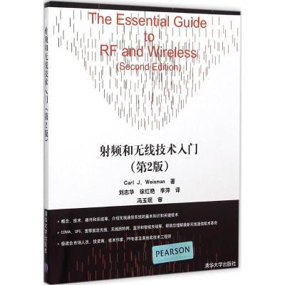 射频和无线技术入门 韦斯曼(Carl J.Weisman) 著;刘志华 等 译 专业科技 文轩网