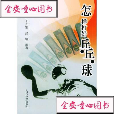 【单册】正版书籍 怎样打好乒乓球岑淮光人民体育出版社