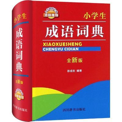 小學生成語詞典 全新版 徐成志 著 文教 文軒網