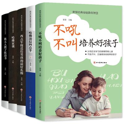 世界经典家庭教育智慧 哈佛家训凌晨四点半 不吼不叫培养好孩子 教子枕边书 如何说孩子才会听全套5册全新正版图书籍