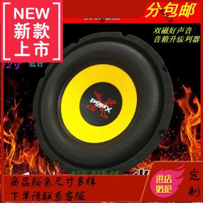 6.寸8寸10寸12寸雙磁長沖程低音超重低音喇叭低音炮音箱