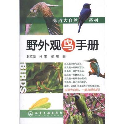 亲近大自然系列/野外观鸟手册 赵欣如 著作 赵欣如 肖雯 张瑜 编者 生活 文轩网