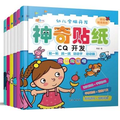 幼兒全腦開發神奇貼紙兒童貼紙 書全套6冊3~6歲寶寶專注力想象力訓練 找一找 動動手 動動腦兒童益智書籍寶寶益智早教書籍