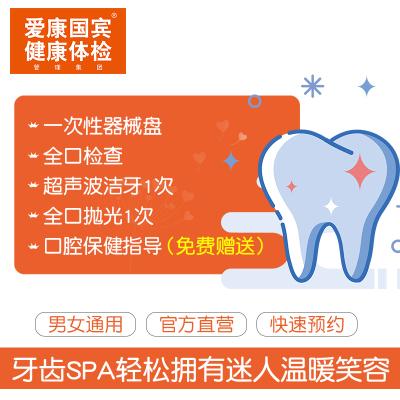 愛康國賓 健康體檢 超聲波潔牙洗牙卡套餐 電子碼發貨