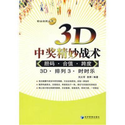 3D中奖精妙战术刘大军9787509604403经济管理出版社