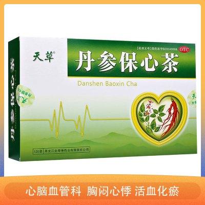 天草 丹參保心茶 2.5g*120袋 心腦血管科 活血化瘀心血瘀阻 胸悶心痛心悸