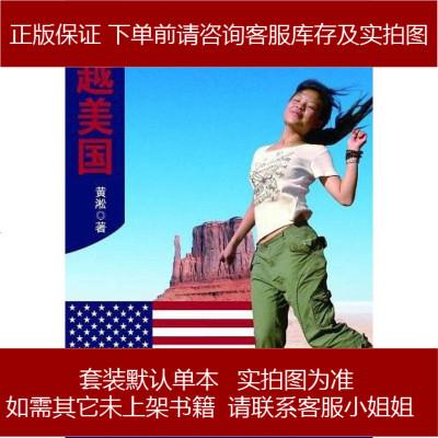 穿越美國 黃淞 9787547024409
