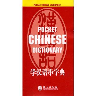 學漢語小字典 POCKET CHINESE DICTIONARY