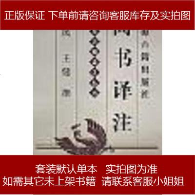 尚书译注 李民 /王健 上海古籍出版社 9787532527458