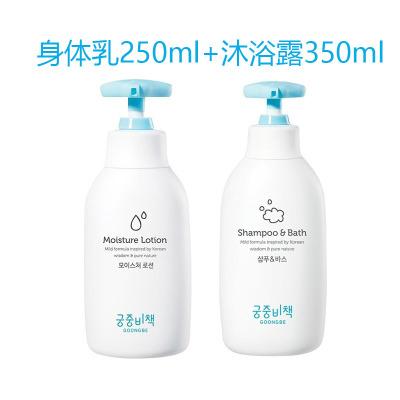 宮中秘策(Goongsecret) 嬰兒寶寶面霜保濕滋潤兒童面霜韓國潤膚兒童身體乳250ml+沐浴露350ml組合套