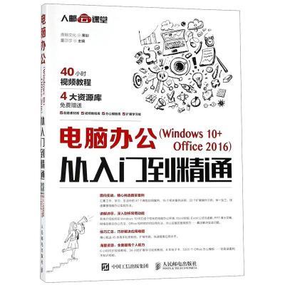正版 電腦辦公 Windows 10 Office 2016 從入門到精通從入門到精通學習入門教材win10操作系統