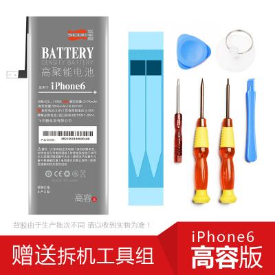 飛毛腿(SCUD)手機電池 高容版蘋果6手機內置電池 適用于 iPhone6 2175毫安大容量 送拆機工具與視頻