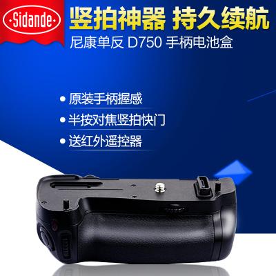 斯丹德D750相機手柄 電池盒電池閘盒 豎拍for尼康手柄非原裝 D7100 D7000 D800 D810 D600