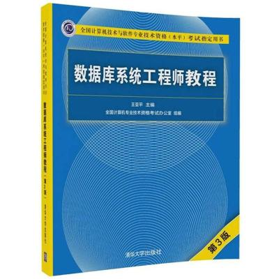 數據庫系統工程師教程(第3版) 編者:王亞平 著作 專業科技 文軒網