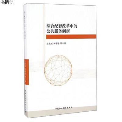 【正版】綜合配套改革中的公共服務創新9787516189504竺乾威