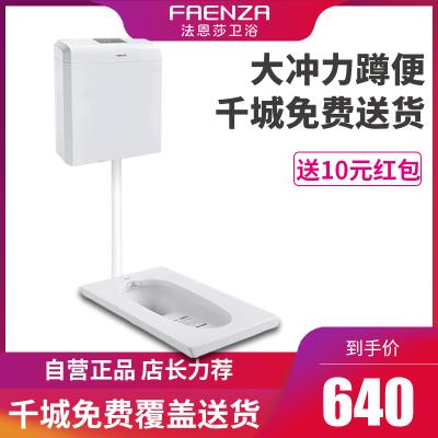 法恩莎家用分体式蹲坑抽水马桶塑料冲水水箱防臭蹲便器FLD5601