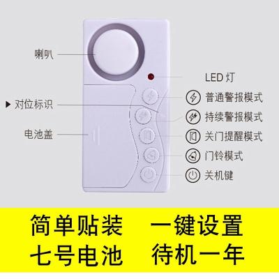 动门磁防盗报警器老人延时未关门提醒器开门冰箱家用铃玻璃门窗
