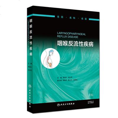1001咽喉反流性疾病