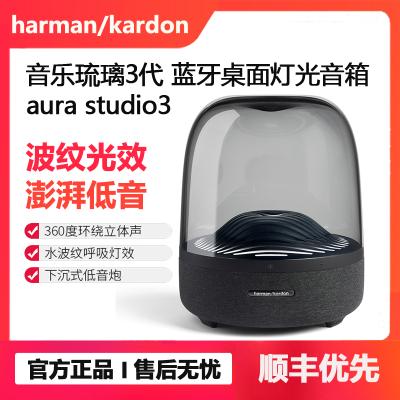 哈曼卡頓 Aura Studio3 音樂琉璃3代三代 360度立體聲 家用桌面燈光藍牙音箱 低音炮 電腦音響