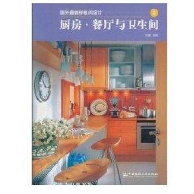 廚房.餐廳與衛生間//國外 新樣板間設計39787112060375中國建筑工 出版社