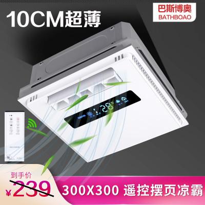 巴斯博奧 超薄涼霸10cm 嵌入式廚房衛生間吊頂電風扇冷霸自然風