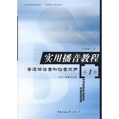 實用播音教程(第1冊):普通話語音和播音發聲