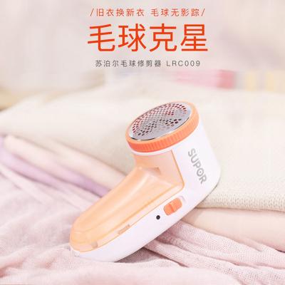蘇泊爾(SUPOR)毛球修剪器 充電式去毛衣服衣物刮吸除毛球器剃打脫毛機LRC009