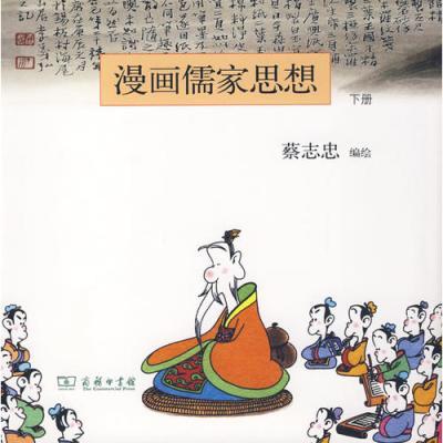 漫畫儒家思想  下冊   蔡志忠  編繪