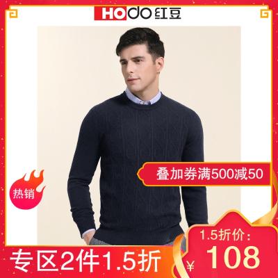 HODO红豆男装 冬季男士针织衫 时尚绞花设计简约商务羊毛衫男