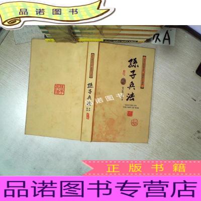 正版九成新孫子兵法 華夏文明經典著作 絲綢郵票珍藏版