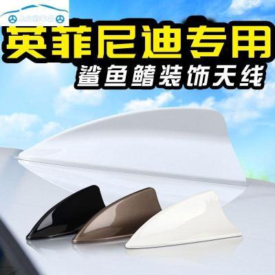 英菲尼迪Q50L Q60Q70L專用汽車改裝鯊魚鰭天線車頂沙魚尾翼裝飾品171819款18-20款