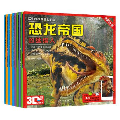 恐龙帝国全10册 AR视觉3d版立体 3-6-8-9-12岁幼儿童恐龙书百科注音版带拼音侏罗纪动物世界王国时代绘本系列