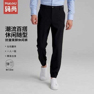 碼尚定制MatchU抗皺束腳休閑褲純色款 購買后會收到短信鏈接在線量體 2020春秋新款多色長褲男 黑色