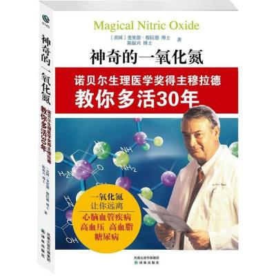 神奇的一氧化氮:諾貝爾生理醫學獎得主穆拉德教你多活30年 陳振興 著作讓你遠離心腦血管疾病 高血壓 高血脂