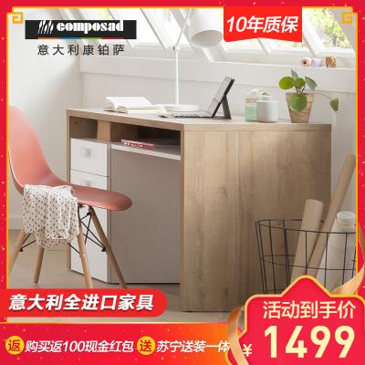 康鉑薩 意大利進口家具 格洛博書桌 白色 書桌 辦公 寫字臺 寫字桌 木色 原裝進口
