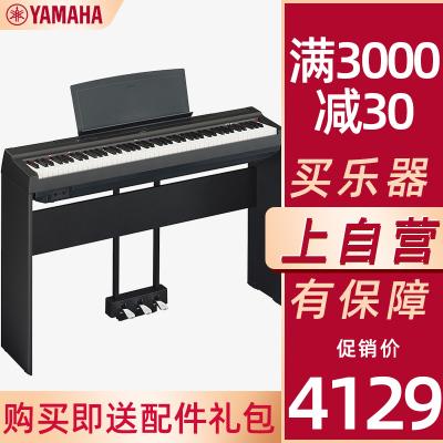 雅馬哈(YAMAHA)智能電鋼琴P-125B黑色電子數碼鋼琴88鍵重錘 全新+琴架+三踏板配件大禮包