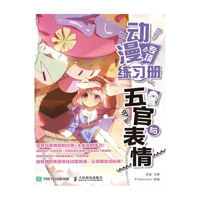 動漫專項練習冊五官與表情人民郵電出版社四夏