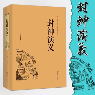 封神演义精装无删减正版文白对照无障碍阅读青少年中学生中国古典文学世界名著