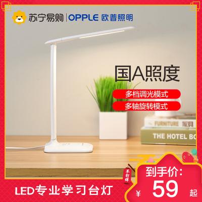欧普照明 OPPLE led台灯护眼学习学生书桌卧室宿舍寝室节能儿童阅读灯 触控智能