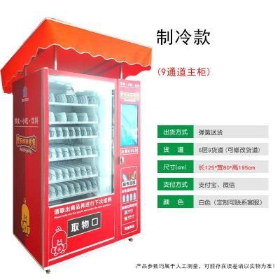 納麗雅(Naliya)商用小型掃碼無人販賣機酒店智能刷臉支付零食飲料迷你自動售貨機 制冷單柜