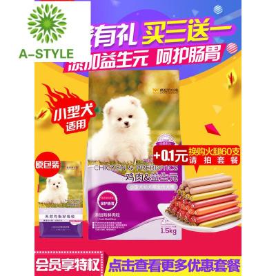 益生元泰迪比熊博美貴賓小型犬成犬幼犬通用型狗糧3斤