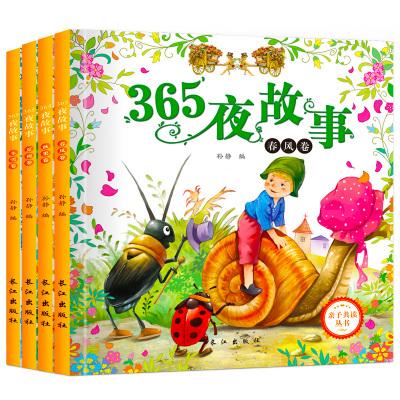 全套4冊 365夜故事 春夏秋冬 中國兒童成長 寶寶睡前好故事書籍 彩圖注音版 寓言故事圖畫書童話故事親子讀物