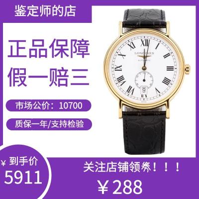 【二手95新】浪琴LONGINES優雅系列L4.805.2.11.2男表自動機械奢侈品鐘手表腕表