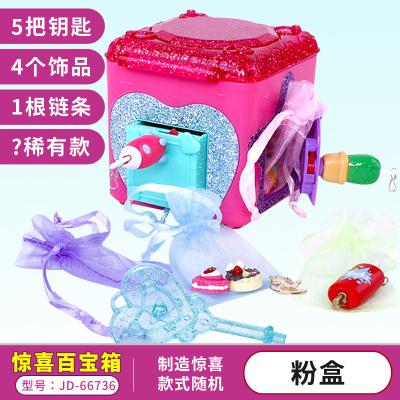 簡動文創驚喜百寶箱女孩盲盒公主首飾盒玩具收納盒鑰匙玩具 簡動文創-66736驚喜百寶箱粉盒