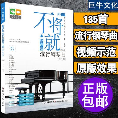 流行钢琴曲谱 不将就原声版第二版 音乐书籍 初学者入 五线谱钢琴谱子大全 流行歌曲钢琴乐谱超炫流行钢琴曲集2019