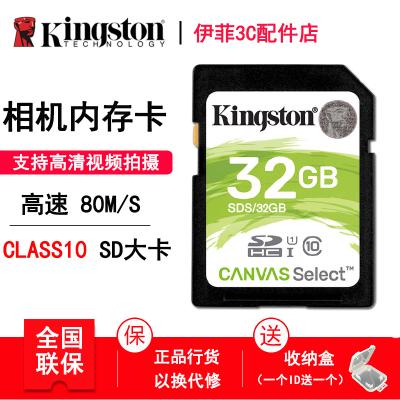 金士顿(Kingston 32G(CLASS10)SDHC存储卡(SDS/32GB) 高速相机存储卡 相机SD卡